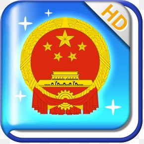 National Emblem - National Emblem Of The People's Republic Of China Coat Of Arms Stock Photography Stock Illustration PNG