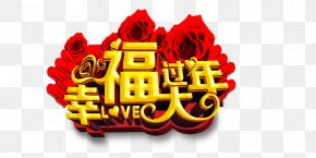 Happy New Year Ahead - New Years Day Chinese New Year PNG