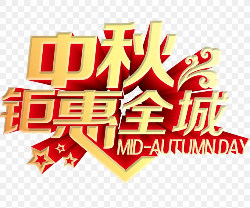 Mooncake Mid-Autumn Festival Poster National Day Of The Peoples Republic Of China, PNG, 1200x1000px, Mooncake, Autumn, Brand, Discounts And Allowances, Dragon Boat Festival Download Free