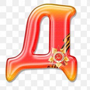 Orange National Emblem Vecteur PNG
