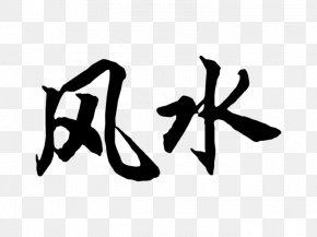 China - China Chinese Characters Symbol 熊易风水MASTER YONG FENG SHUI & ASTROLOGY MALAYSIA PNG