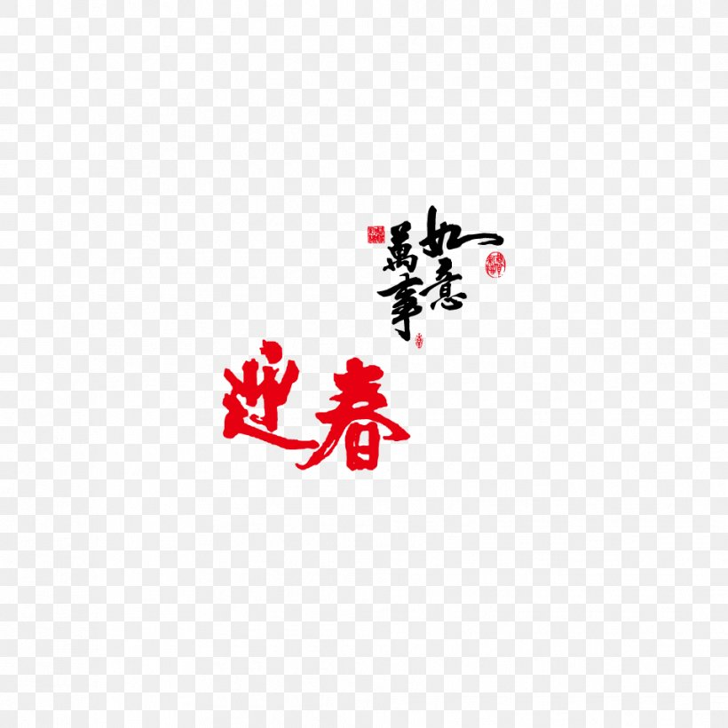 Chinese New Year Papercutting, PNG, 957x957px, Chinese New Year, Area, Festival, Google Images, Gratis Download Free