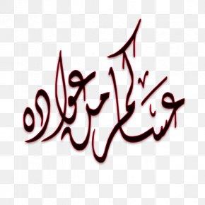 Arabic Calligraphy Art Script Typeface Font PNG