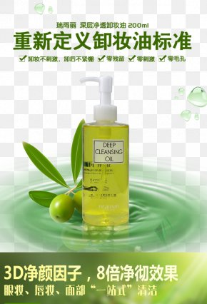 Net Through Cleansing Oil - Liquid PNG