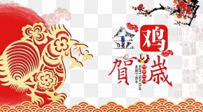 Chinese New Year Greeting Card - Chinese New Year Greeting Card Chinese Zodiac New Year Card PNG