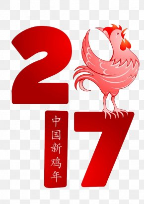 Chinese New Year Of The Rooster - Chinese New Year Rooster Chinese Calendar Chinese Zodiac PNG