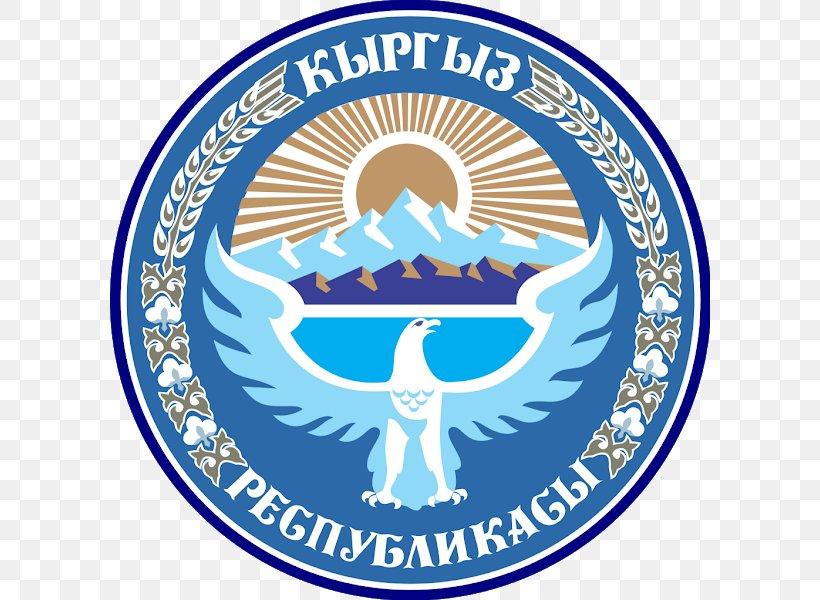 Emblem Of Kyrgyzstan National Emblem Flag Of Kyrgyzstan Coat Of Arms, PNG, 600x600px, Kyrgyzstan, Area, Badge, Brand, Coat Of Arms Download Free