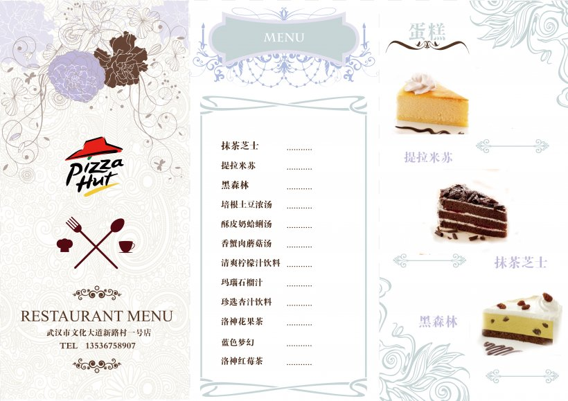 Menu Pizza Restaurant Dessert, PNG, 9788x6917px, Menu, Brand, Dessert, Google Images, Gratis Download Free