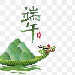 Dragon Boat Festival Dragon Boat Festival - Zongzi Dragon Boat Festival U7aefu5348 Traditional Chinese Holidays PNG