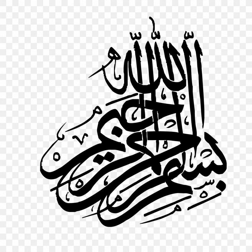 Quran Basmala Allah Ayah Ar Rahman Png 1417x1417px Quran