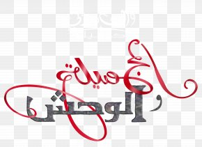 Beauty And The Beast - Beast The Walt Disney Company Logo Arabic Wikipedia Film PNG