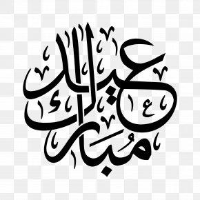 Eid - Eid Al-Fitr Eid Mubarak Eid Al-Adha Ramadan Arabic Calligraphy PNG