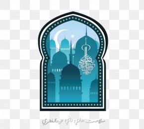 Vector Muslim Ramadan Wallet - Muslim Ramadan Eid Al-Fitr PNG