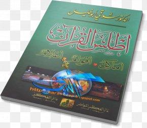 Read Quran - Quran BodyPaint 3D Cinema 4D Film Matte PNG