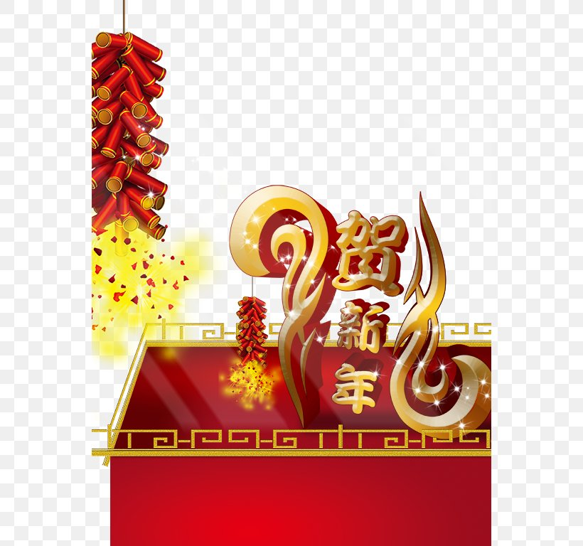 U95f9u65b0u5e74 Chinese New Year Firecracker Festival, PNG, 562x768px, Chinese New Year, Advertising, Art, Designer, Fai Chun Download Free