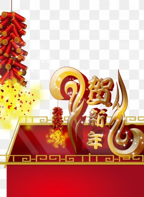 Chinese New Year Spring Festival Poster - U95f9u65b0u5e74 Chinese New Year Firecracker Festival PNG