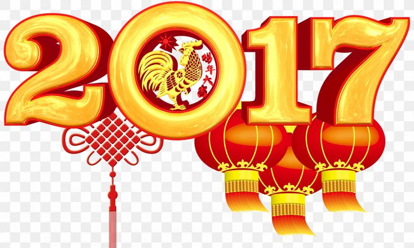 Chinese New Year 0 Festival 1 Song, PNG, 2000x1199px, 2017, 2018, Chinese New Year, Festival, Food Download Free