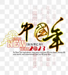 Chinese New Year Chinese Style Of Vector - Chinese New Year Ox Greeting Card New Year Card PNG