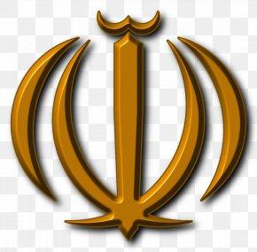 Symbol - Emblem Of Iran Symbol Flag Of Iran Islamic Republic PNG
