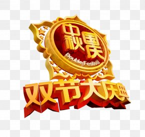 Mid-Autumn Day - Mooncake Mid-Autumn Festival National Day Of The Peoples Republic Of China Traditional Chinese Holidays National Day Of The Republic Of China PNG