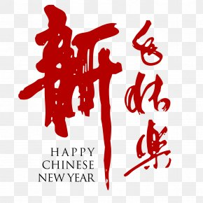 Happy New Year Calligraphy Font - Chinese New Year New Year Card Red Envelope PNG