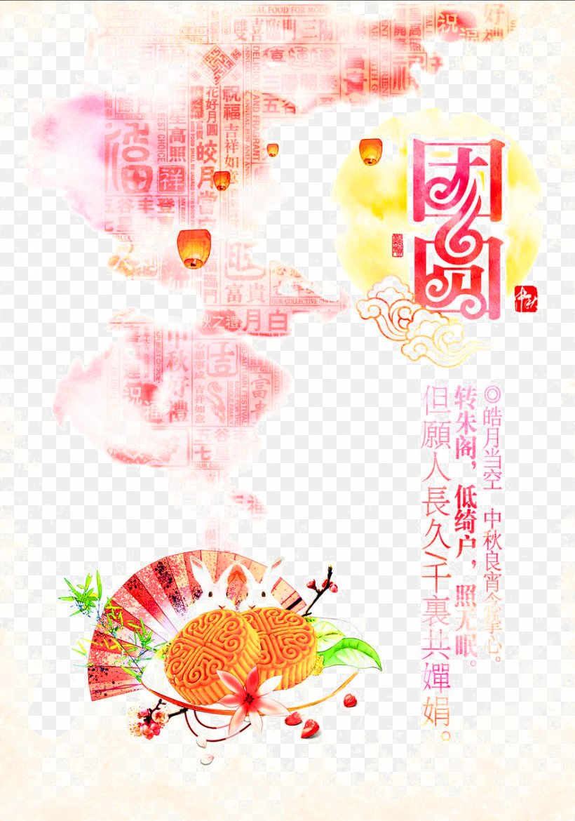 Mooncake Mid-Autumn Festival Poster, PNG, 886x1265px, Mooncake, Art, Autumn, Computer Software, Festival Download Free