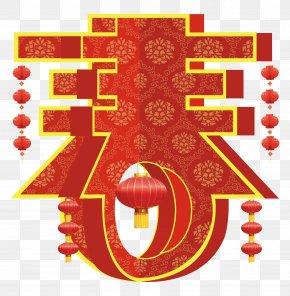 Chinese New Year - Chinese New Year Lunar New Year Chinese Zodiac PNG