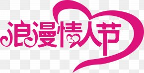 Valentine's Day - Valentines Day Typeface Qixi Festival Typography PNG
