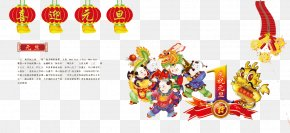 Happy New Year - New Years Day Chinese New Year Festival Poster Christmas PNG
