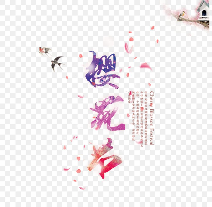 Cherry Blossom Download U8cdeu6afb Poster, PNG, 800x800px, Cherry Blossom, Brand, Fundal, Magenta, Paper Download Free