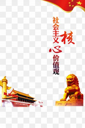 Party Construction, Socialism, Core Values - 19th National Congress Of The Communist Party Of China Mid-Autumn Festival National Day Of The People's Republic Of China Public Holidays In China PNG