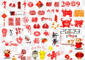Chinese New Year Element Of The Collection - Chinese New Year Fu Traditional Chinese Holidays Firecracker PNG
