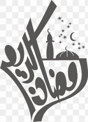 Vector Islam Ramadan - A Party In Ramadan Quran Islam Eid Al-Fitr PNG