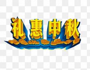 Li Hui Mid-Autumn Festival - Mid-Autumn Festival Mooncake Gratis PNG