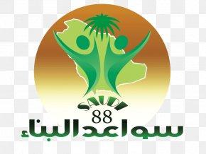 Riyadh - Saudi Arabia Saudi National Day Logo PNG
