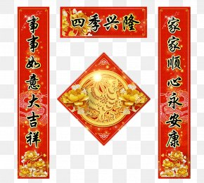 2017 Year Of The Rooster Chinese New Year Couplets - Chinese New Year Rooster PNG