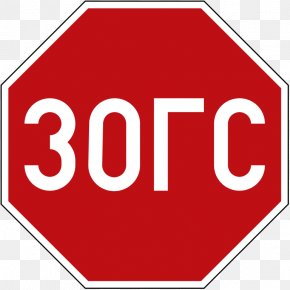 Stop Sign Clip Art - Stop Sign Traffic Sign Australian Road Rules Warning Sign PNG