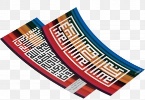 Rectangle - Craft Magnets Refrigerator Magnets Allah Sahih Muslim PNG