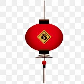 Lantern,festival,Chinese New Year - Lantern Festival Chinese New Year PNG
