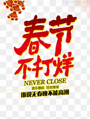 Chinese New Year Is Not Closing Material - Chinese New Year New Years Day PNG