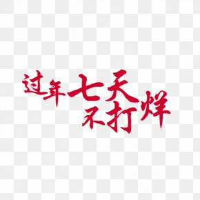 Chinese New Year Is Not Closing 7 Days - Chinese New Year New Years Day Tmall PNG