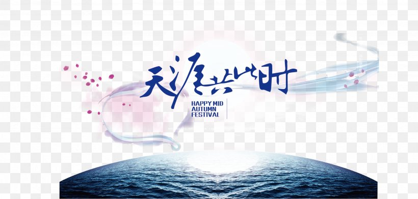 Mid-Autumn Festival Traditional Chinese Holidays, PNG, 2459x1174px, Midautumn Festival, Art, Autumn, Blue, Brand Download Free
