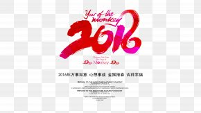 2016 Year Of The Monkey Year Picture Psd Material - Chinese New Year Lantern Festival Poster Lunar New Year PNG