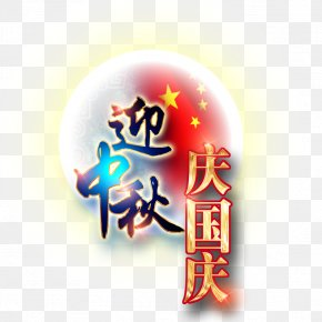 Mid-autumn Day - National Day Of The Peoples Republic Of China Mid-Autumn Festival Traditional Chinese Holidays PNG