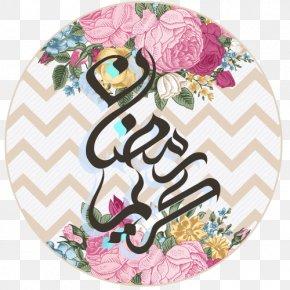 Ramadan - Ramadan Eid Al-Fitr Eid Mubarak Eid Al-Adha Iftar PNG