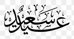 Eid Mubarak - Eid Al-Fitr Eid Al-Adha Eid Mubarak Ramadan Clip Art PNG