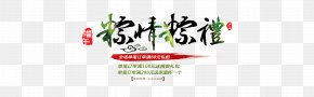 Dragon Boat Word Program, The Dragon Boat Festival Font - Typeface Download Google Images Computer File PNG