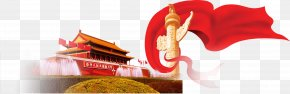 Beijing Tiananmen Square, Ribbon, Stone, Taobao Creative, Founding Section 7.1 Creative - Tiananmen Square 19th National Congress Of The Communist Party Of China Lianghui National Day Of The Peoples Republic Of China PNG
