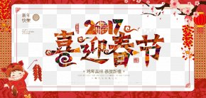 Celebrate Chinese New Year - Chinese New Year Rooster New Years Day New Years Eve PNG