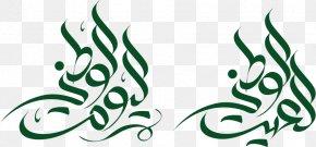 Saudi National Day Holiday PNG